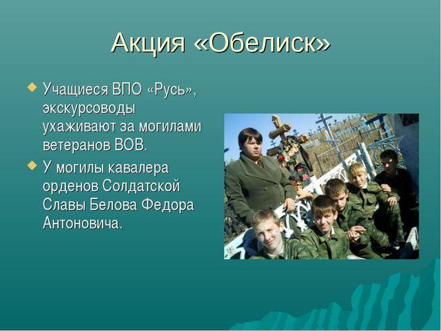 Акция «Обелиск» Учащиеся ВПО «Русь», экскурсоводы ухаживают за могилами ветер...