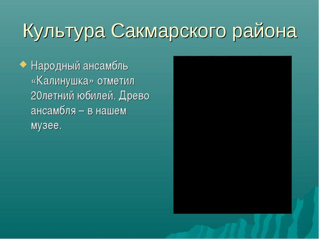Культура Сакмарского района Народный ансамбль «Калинушка» отметил 20летний юб...