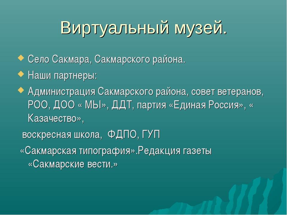 Виртуальный музей. Село Сакмара, Сакмарского района. Наши партнеры: Администр...