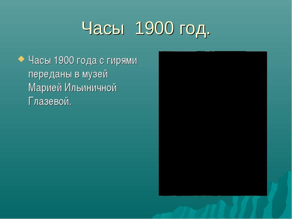 Часы 1900 год. Часы 1900 года с гирями переданы в музей Марией Ильиничной Гла...