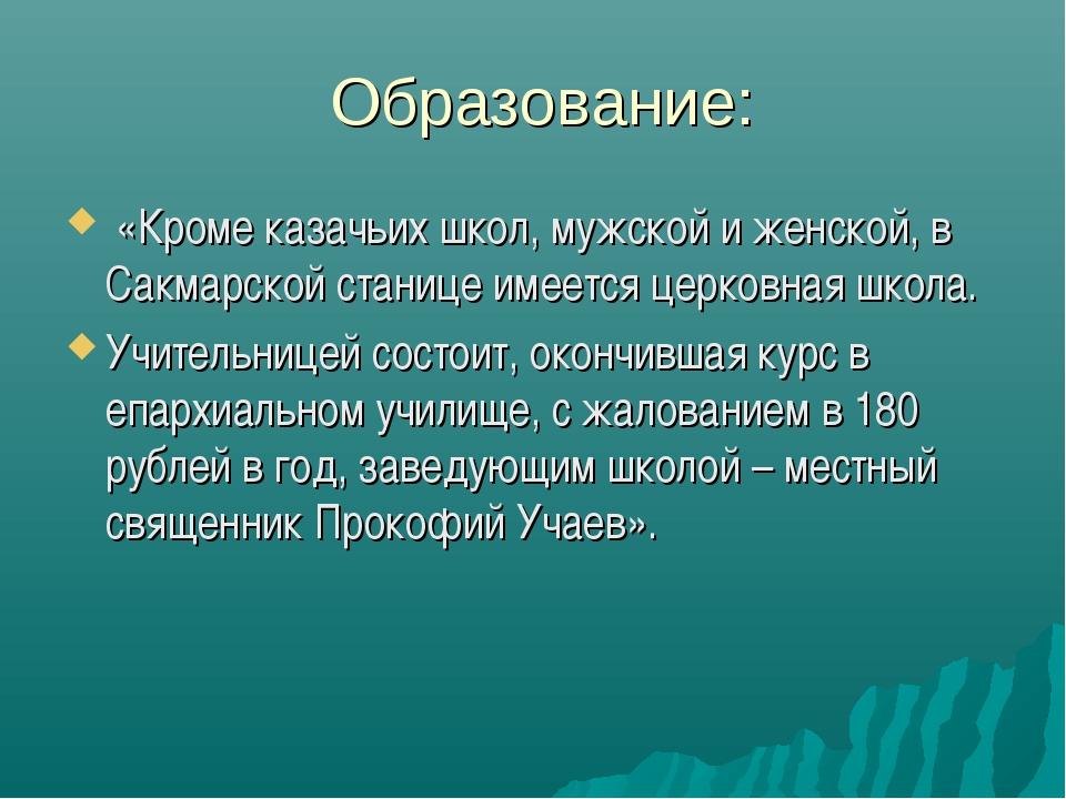 Образование: «Кроме казачьих школ, мужской и женской, в Сакмарской станице и...