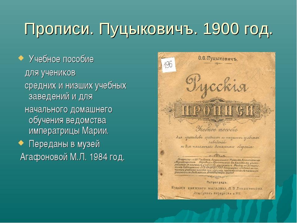 Прописи. Пуцыковичъ. 1900 год. Учебное пособие для учеников средних и низших...