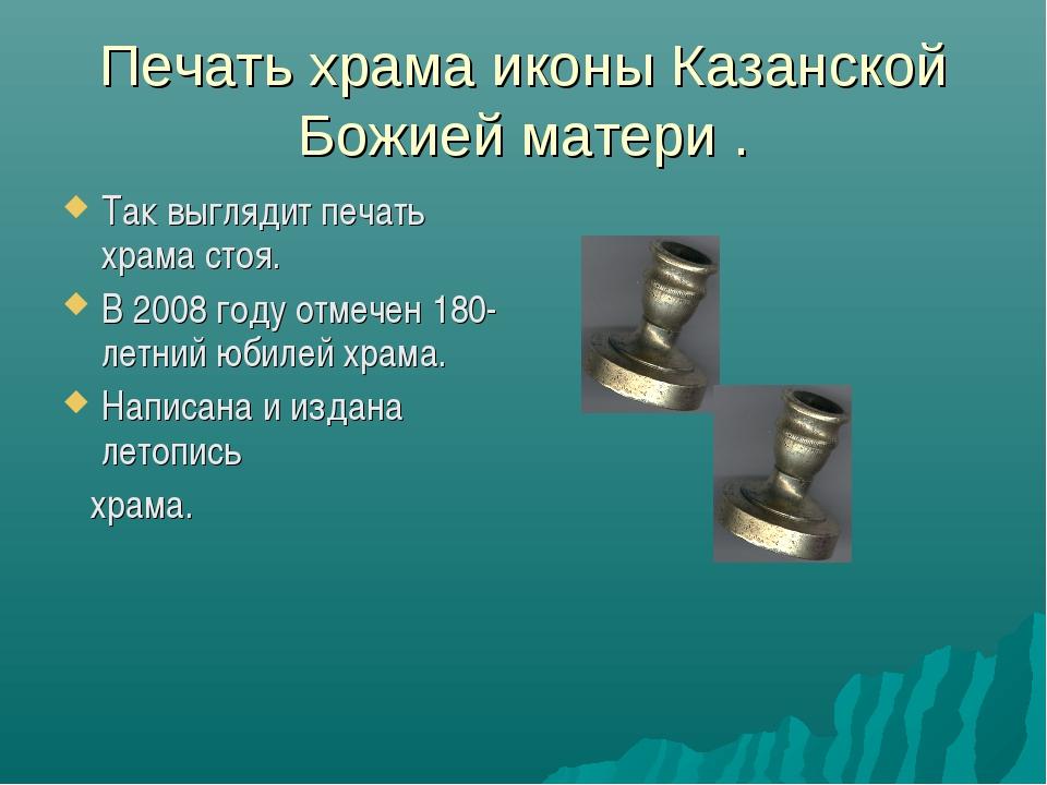 Печать храма иконы Казанской Божией матери . Так выглядит печать храма стоя....