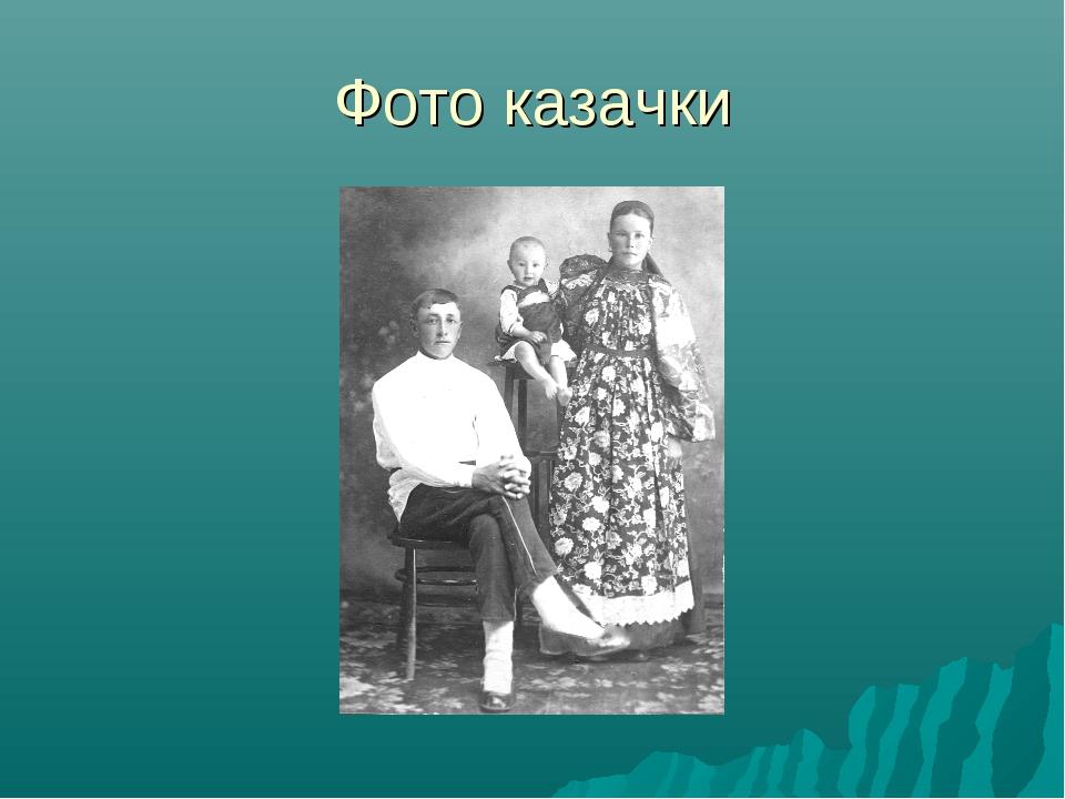 Фото казачки