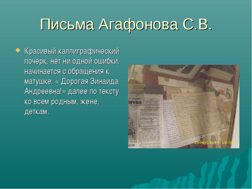 Письма Агафонова С.В. Красивый каллиграфический почерк, нет ни одной ошибки,...