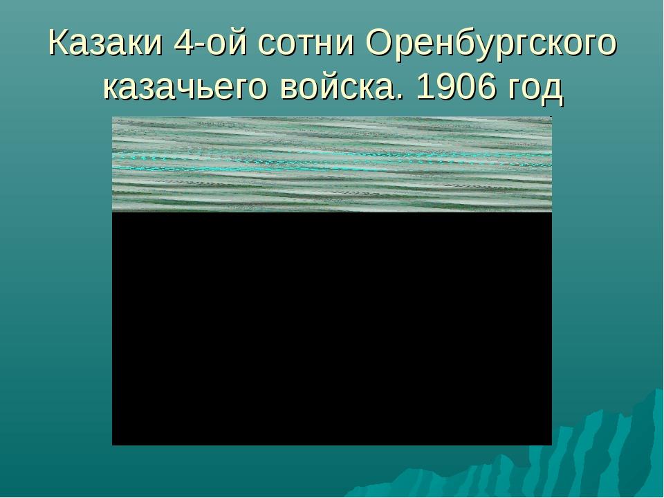 Казаки 4-ой сотни Оренбургского казачьего войска. 1906 год