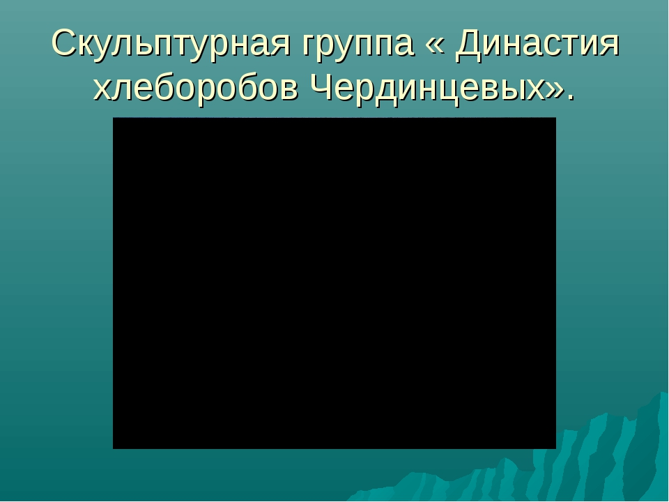 Скульптурная группа « Династия хлеборобов Чердинцевых».