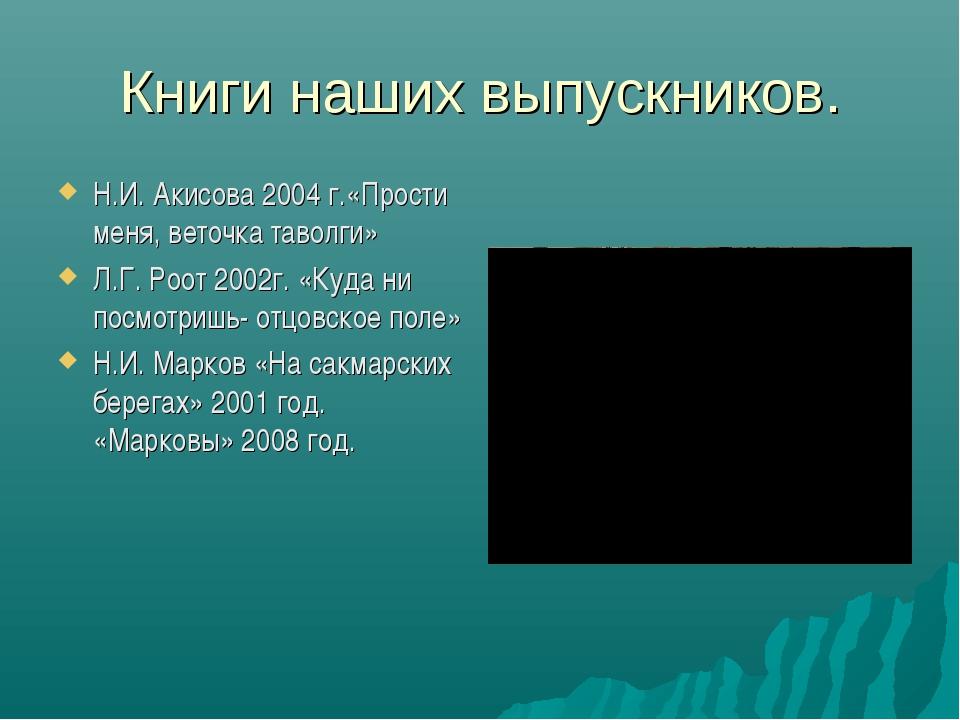 Книги наших выпускников. Н.И. Акисова 2004 г.«Прости меня, веточка таволги» Л...