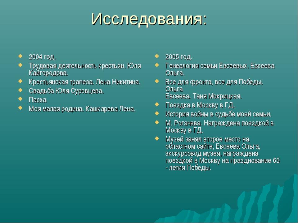 Исследования: 2004 год. Трудовая деятельность крестьян. Юля Кайгородова. Крес...