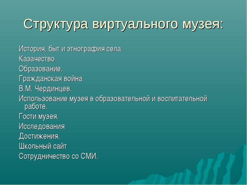 Структура виртуального музея: История, быт и этнография села Казачество Образ...