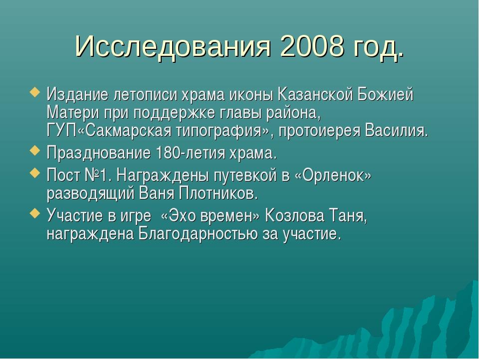 Исследования 2008 год. Издание летописи храма иконы Казанской Божией Матери п...