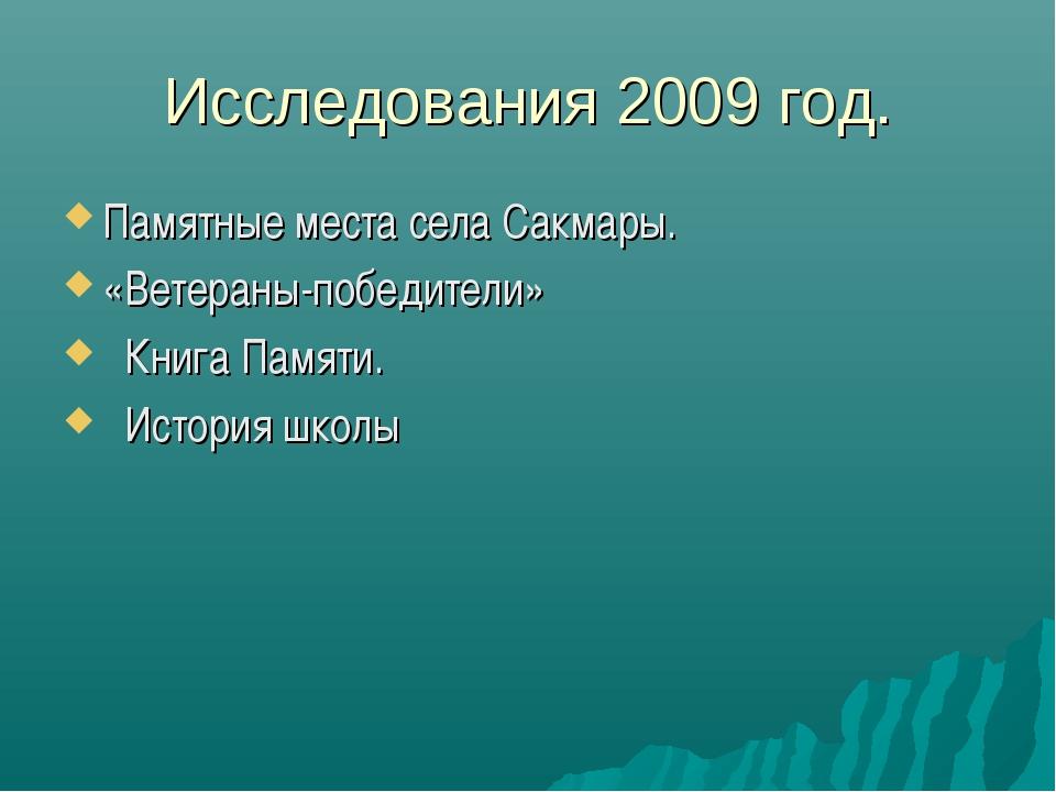 Исследования 2009 год. Памятные места села Сакмары. «Ветераны-победители» Кни...