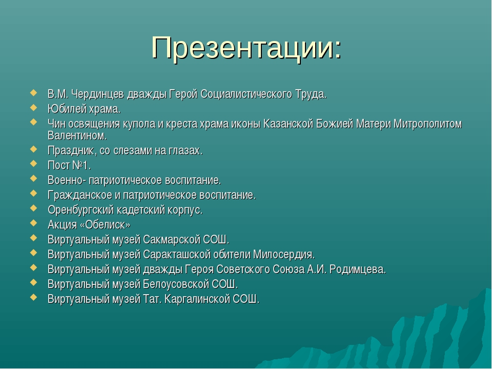 Презентации: В.М. Чердинцев дважды Герой Социалистического Труда. Юбилей храм...