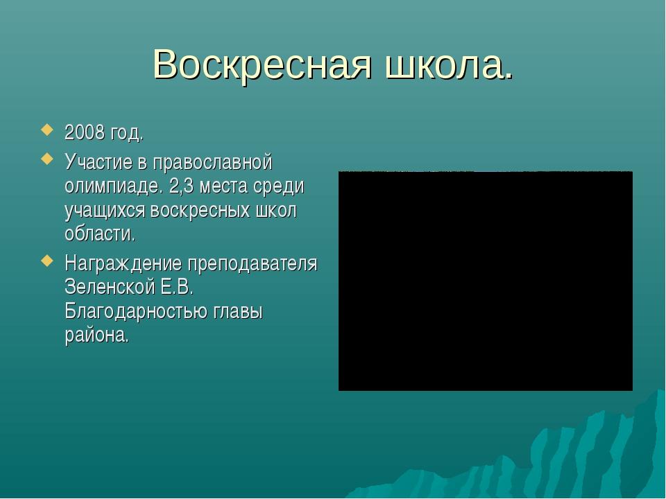 Воскресная школа. 2008 год. Участие в православной олимпиаде. 2,3 места среди...