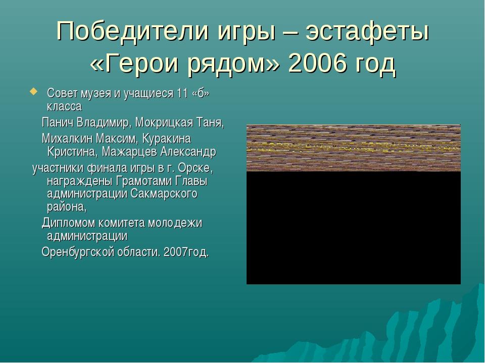 Победители игры – эстафеты «Герои рядом» 2006 год Совет музея и учащиеся 11 «...