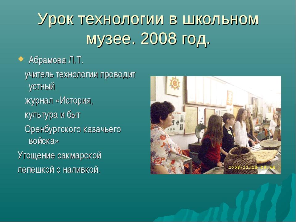 Урок технологии в школьном музее. 2008 год. Абрамова Л.Т. учитель технологии...