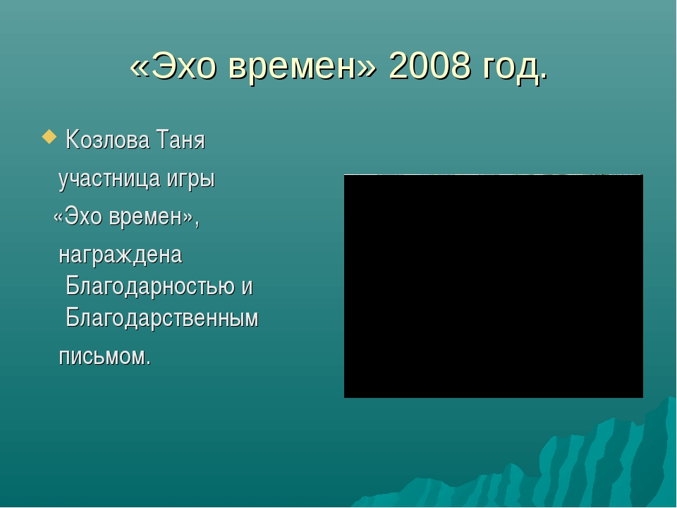 «Эхо времен» 2008 год. Козлова Таня участница игры «Эхо времен», награждена Б...