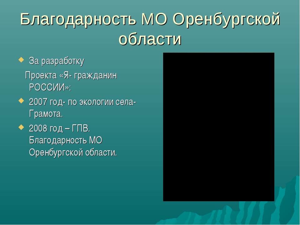 Благодарность МО Оренбургской области За разработку Проекта «Я- гражданин РОС...