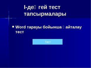 І-деңгей тест тапсырмалары Word тарауы бойынша қайталау тест Тест