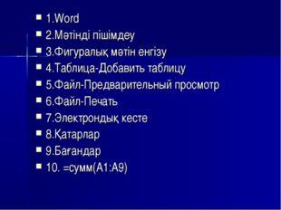 1.Word 2.Мәтінді пішімдеу 3.Фигуралық мәтін енгізу 4.Таблица-Добавить таблицу