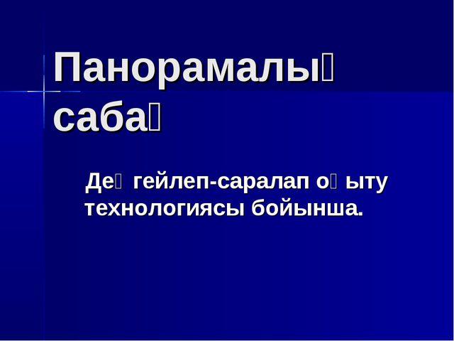 Панорамалық сабақ Деңгейлеп-саралап оқыту технологиясы бойынша.
