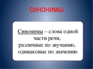 синонимы Синонимы – слова одной части речи, различные по звучанию, одинаковые