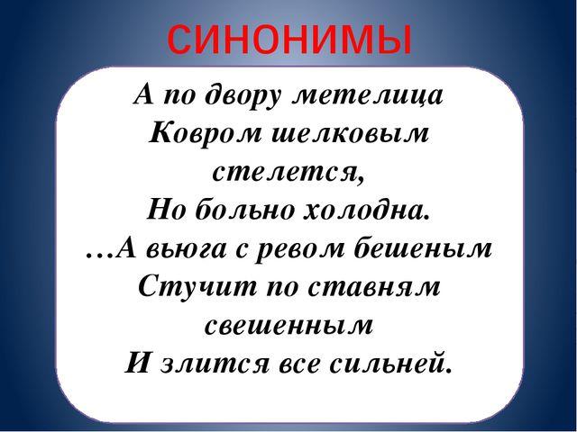 синонимы А по двору метелица Ковром шелковым стелется, Но больно холодна. …А...