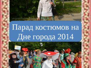 Парад костюмов на Дне города 2014