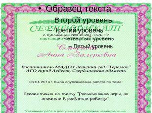 Для Аттестации Вам пригодится: Наш № Свидетельства о государственной регистра