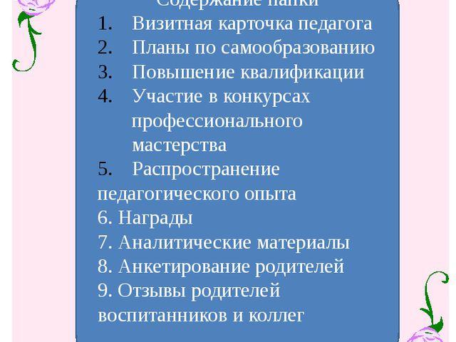 Содержание папки Визитная карточка педагога Планы по самообразованию Повышен...