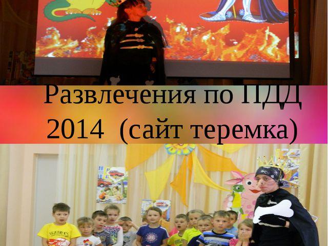 Развлечения по ПДД 2014 (сайт теремка)