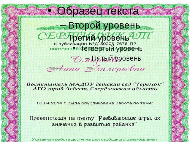 Для Аттестации Вам пригодится: Наш № Свидетельства о государственной регистра...