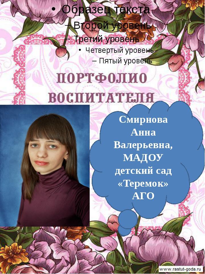 Смирнова Анна Валерьевна, МАДОУ детский сад «Теремок» АГО
