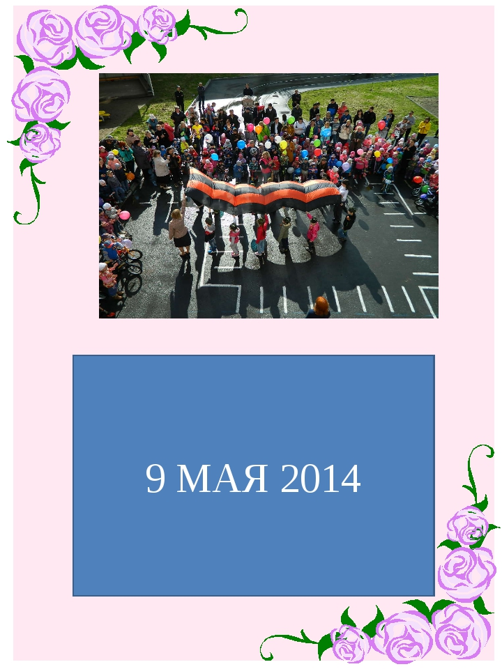 9 МАЯ 2014