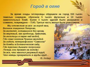 Город в огне За время осады гитлеровцы обрушили на город 150 тысяч тяжелых сн
