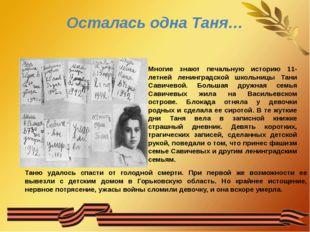 Осталась одна Таня… Многие знают печальную историю 11-летней ленинградской ш