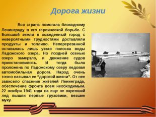 Дорога жизни Вся страна помогала блокадному Ленинграду в его героической борь