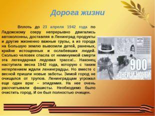 Дорога жизни Вплоть до 23 апреля 1942 года по Ладожскому озеру непрерывно дви
