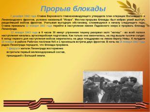Прорыв блокады 2 декабря 1942 года Ставка Верховного главнокомандующего утвер