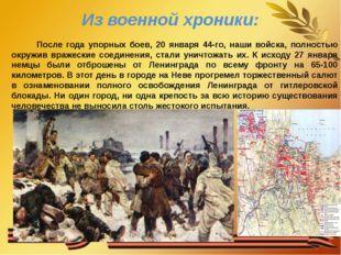 Из военной хроники: После года упорных боев, 20 января 44-го, наши войска, по