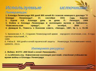 Используемые источники: Литература: 1. Блокада Ленинграда 900 дней 900 ночей