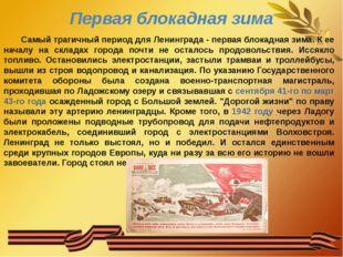 Первая блокадная зима Самый трагичный период для Ленинграда - первая блокадна