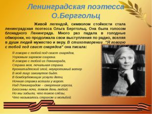 Ленинградская поэтесса О.Берггольц Живой легендой, символом стойкости стала л