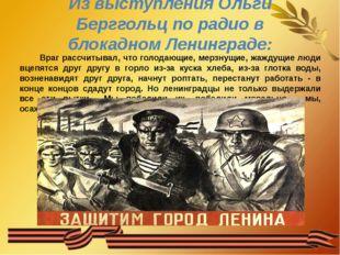 Из выступления Ольги Берггольц по радио в блокадном Ленинграде: Враг рассчиты