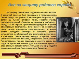 Все на защиту родного города На защиту Ленинграда поднялись все его жители. В