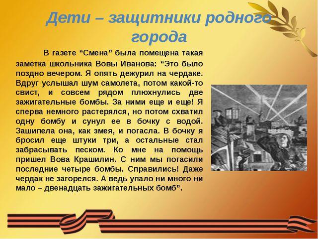 """Дети – защитники родного города В газете """"Смена"""" была помещена такая заметка..."""