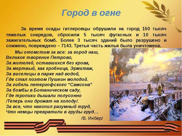 Город в огне За время осады гитлеровцы обрушили на город 150 тысяч тяжелых сн...