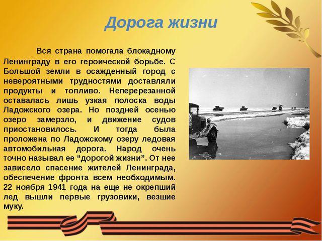 Дорога жизни Вся страна помогала блокадному Ленинграду в его героической борь...
