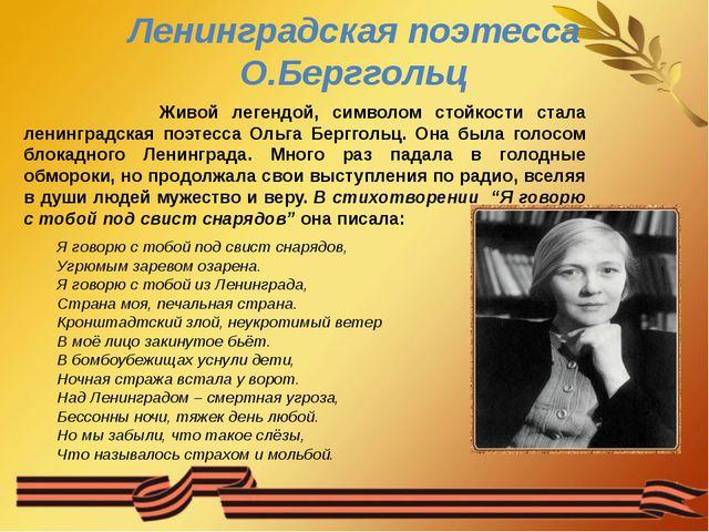 Ленинградская поэтесса О.Берггольц Живой легендой, символом стойкости стала л...