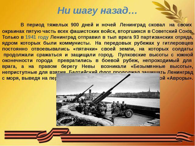 Ни шагу назад… В период тяжелых 900 дней и ночей Ленинград сковал на своих...